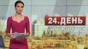Випуск новин за 12:00:  Мінімальна зарплата українцям. Спалах гепатиту А на Житомирщині
