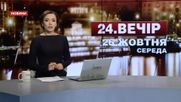 Випуск новин за 22:00: Фінішна пряма люстрації. Чиновницькі декларації
