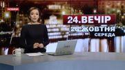 Выпуск новостей за 22:00: Финишная прямая люстрации. Чиновничьи декларации