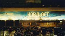 """Чорна сторінка історії Росії: теракт """"Норд–Ост"""" — 14 років брехні"""