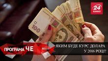 Каким будет курс доллара в 2016 году