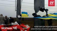 Кому выгодно восстановление электроснабжения в Крым