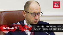 Проголосует ли Верховная Рада за отставку Яценюка