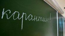 В школах Києва продовжать карантин