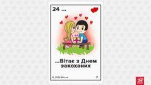 Ко Дню влюбленных: лучшие цитаты из культовых украинских песен