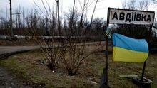 Під Авдіївкою Україна знову понесла втрати, — ЗМІ