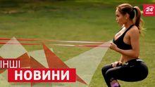 ІНШІ новини. Як дівчата тренуються заради спокусливих форм. Чоловік знепритомнів на мопеді