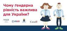 В Україні стартував медійний марафон із питань ґендерної рівності у суспільстві