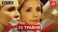 Вєсті.UA. Блогери викрили брехню Тимошенко. Луценко приніс у ГПУ найрідніше