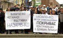 Митингующие требуют отставки председателя Госпогранслужбы