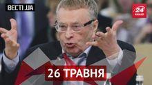 Вести.UA. Жириновский оценил психическое состояние Савченко. Возраст целиком здорового украинца