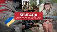 Бригада: элита украинской гвардии