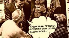 """Что Тимошенко сказала Савченко: мемы от """"Вестей.UA"""""""