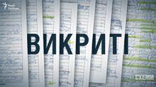 """Неожиданные фигуранты """"черной кассы"""" Партии регионов"""