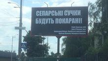 """""""Сепарські с*ки будуть покарані!"""": в Києві розвісили білборди про Ахметова та Вілкула"""
