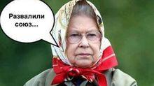 Боже, бережи королеву, Київ у львівському смітті — найкумедніші меми тижня