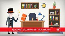 Чи можливе зростання української економіки: обіцянки влади і реалії