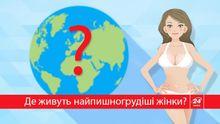 У яких країнах живуть найпишногрудіші жінки