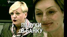 """Выгодный банкопад: почему НБУ закрыл глаза на миллионные сделки в банке """"Михайловский""""?"""