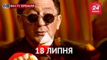 Вєсті Кремля. Лєпса не впустили до Лондона. Над Росією нависла смертельна загроза