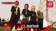 """Вести Кремля. Кто """"держит"""" всю Москву. Пушкин не смог рассмешить Путина"""