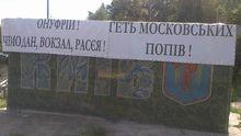 Націоналісти уже перекрили дорогу до Києва московському патріархату