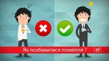 Как избавиться от похмелья: советы медиков