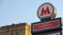 В Москве произошел мощный взрыв возле станции метро