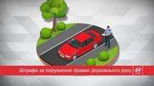 Сколько и за что платить: штрафы за нарушение правил дорожного движения в инфографике