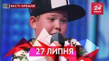 Вєсті Кремля. 10-річний репер завойовує серця росіян. РПЦ знищуватиме хабарників божим словом