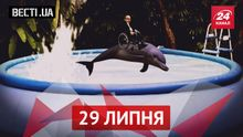 """""""Вести.UA"""" Что объединяет Кернеса и дельфинов. Саакашвили хочет переделать Украину на Китай"""
