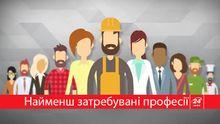 Кому в Украине стоит сменить профессию: интересная статистика