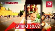 """Вести Кремля. Сливки. Коммунистов оставили без """"козыря"""". Кремль побеждает покемонов"""