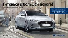 Купуй новий Hyundai Elantra і отримай безкоштовне сервісне обслуговування!