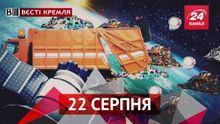 Вєсті Кремля. Російських спортсменок побили за програш в Ріо. Кремль взявся за космічне сміття