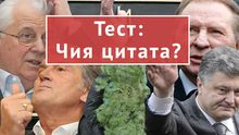 Тест: Кому з політиків незалежної України належить фраза?