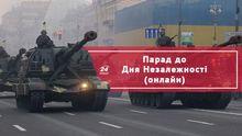 Парад в Киеве ко Дню Независимости: как это было