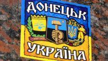 """Оккупированный Донецк """"атаковали"""" патриотические листовки"""