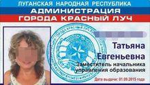 """Чиновница-пропагандистка """"ЛНР"""" хотела получить льготы от Украины"""
