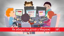 Як вберегти дітей в інтернеті: що про це треба знати
