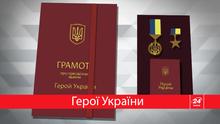 Герои Украины: интересная статистика