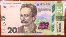 Нацбанк представив нову 20-гривневу купюру