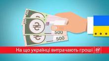 На що витрачають свою зарплату прості українці: цікава статистика