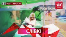 Вести Кремля. Сливки. Православный курорт. Матрешка заблокировала олимпийцев