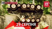 """Вєсті Кремля. Скромному Кадирову прикрили """"грошовий фонтан"""". Безглуздий виріб Автовазу"""
