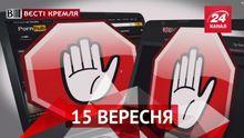 Вести Кремля. Почему в России запретили порнографию. Нагиев бросился с критикой на власть
