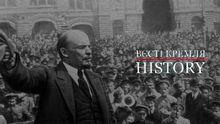 Вести Кремля. History. Кто на самом деле хотел убить Ленина