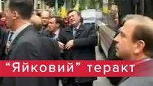 """Річниця """"яєчного теракту"""" проти Януковича: як це було"""