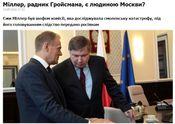 """Неудачно """"заКАДРил"""": как Гройсман Украину с Польшей бранит"""