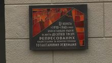 У пам'ять про репресованих: меморіальна табличка про тих, хто не вернувся із застінок катівень